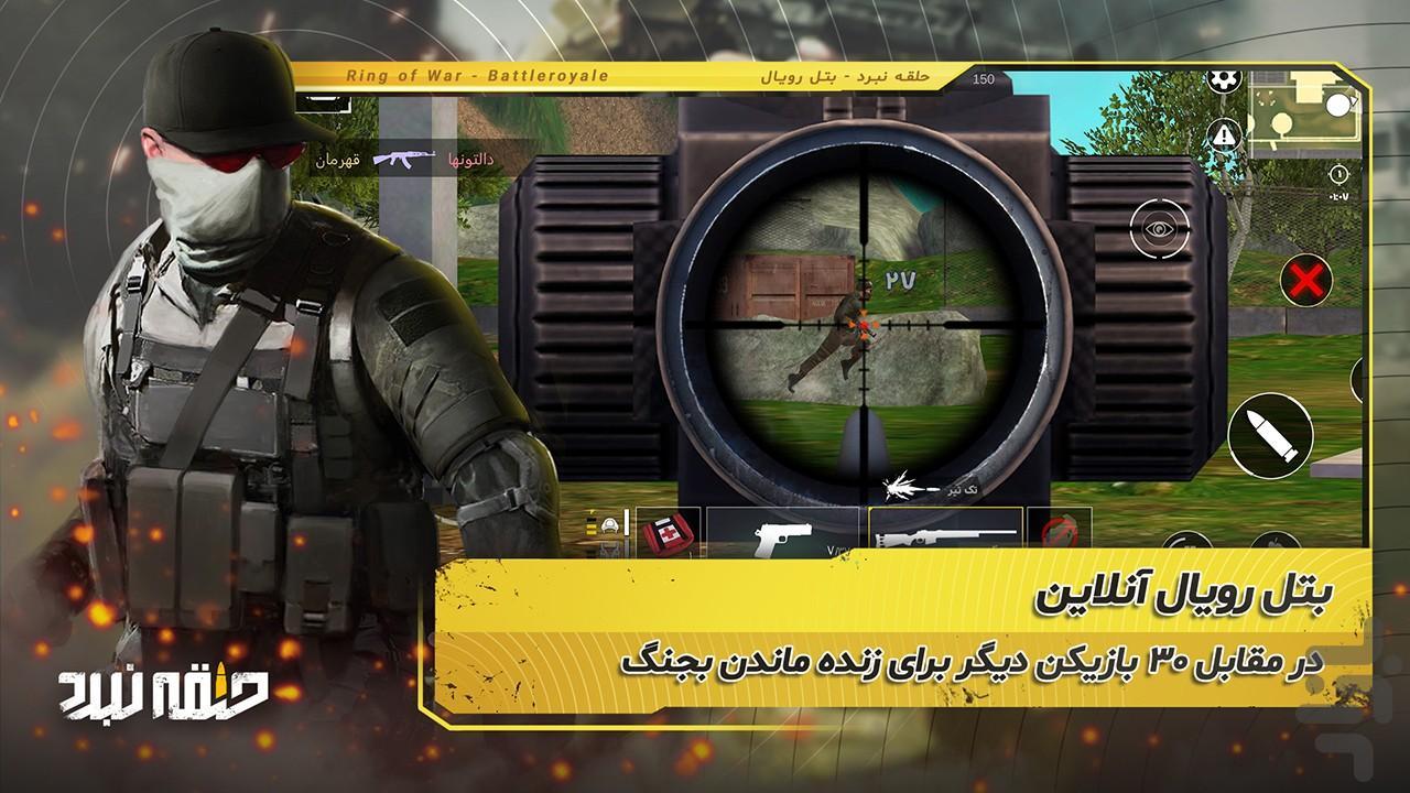حلقه نبرد (بازی بتل رویال آنلاین) - عکس بازی موبایلی اندروید