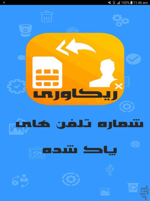 ریکاوری شماره تلفن های پاک شده - Image screenshot of android app