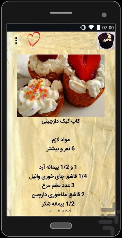 کاپ کیک های لذیذ - عکس برنامه موبایلی اندروید