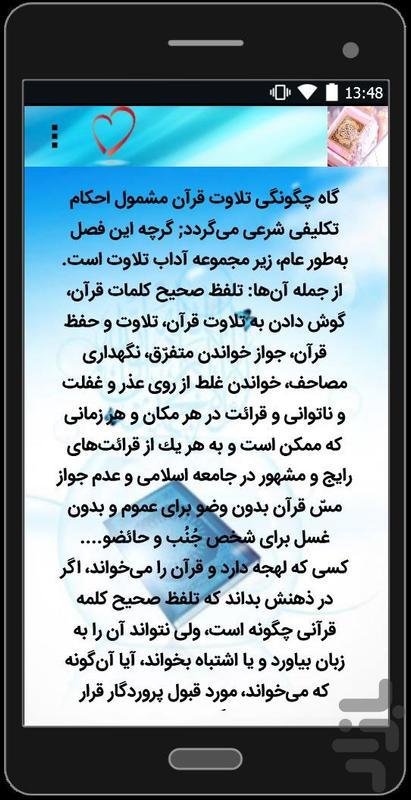 آموزش اصول حفظ قرآن - عکس برنامه موبایلی اندروید