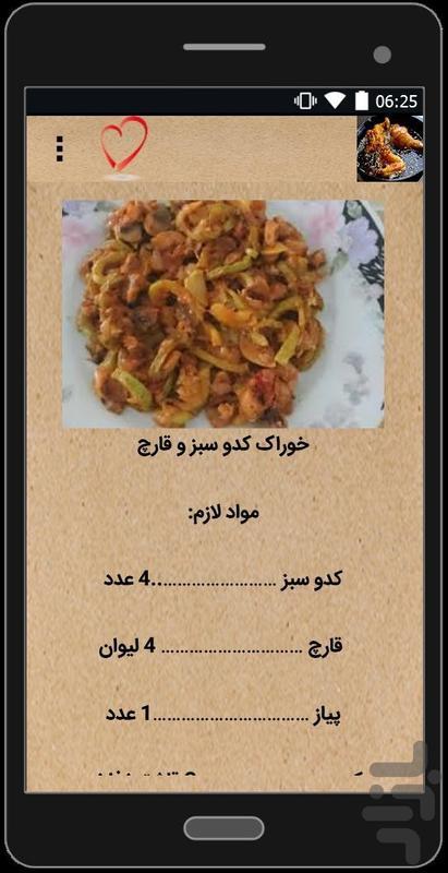 آموزش پخت انواع غذاها - عکس برنامه موبایلی اندروید