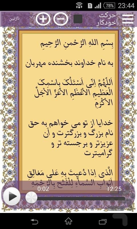 دعای سمات - عکس برنامه موبایلی اندروید