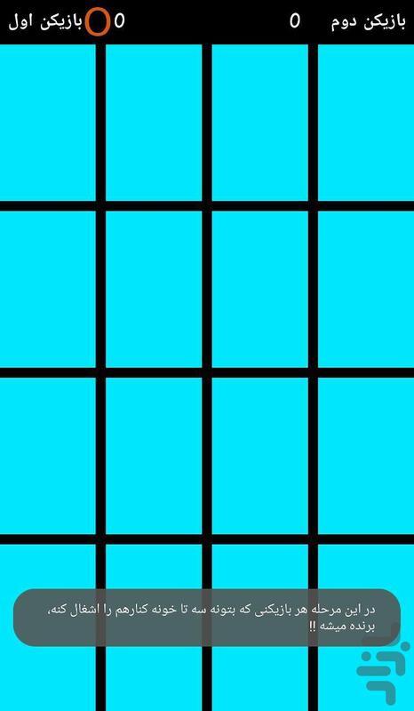 بزن دوز - عکس برنامه موبایلی اندروید