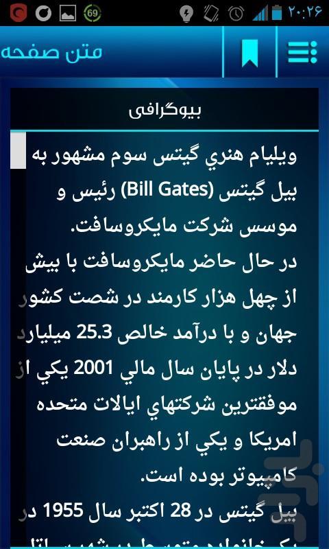 ّبیل گیتس - عکس برنامه موبایلی اندروید