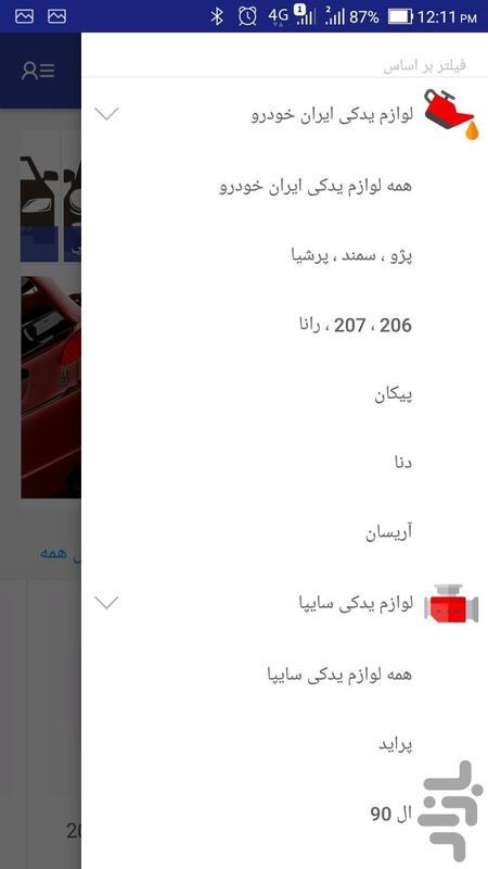 فروشگاه لوازم یدکی بی نی سی - عکس برنامه موبایلی اندروید