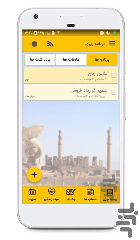 مدیریت برنامه های روزانه - عکس برنامه موبایلی اندروید