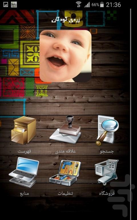 زردی کودکان - عکس برنامه موبایلی اندروید
