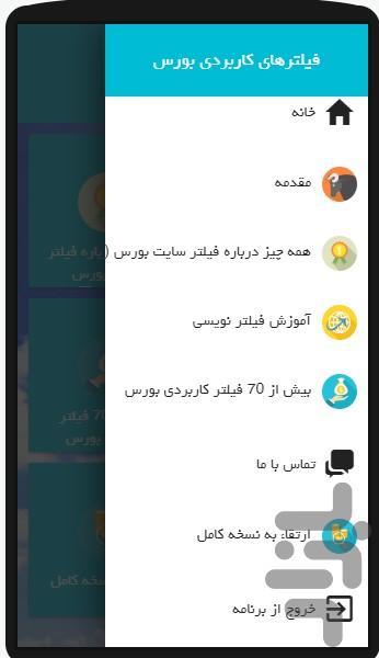 فیلترهای کاربردی بورس - عکس برنامه موبایلی اندروید