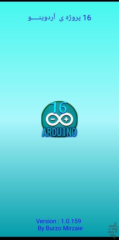 16 پروژه با آردوینو - عکس برنامه موبایلی اندروید
