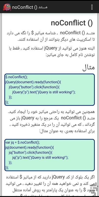 آموزش JQuery - عکس برنامه موبایلی اندروید