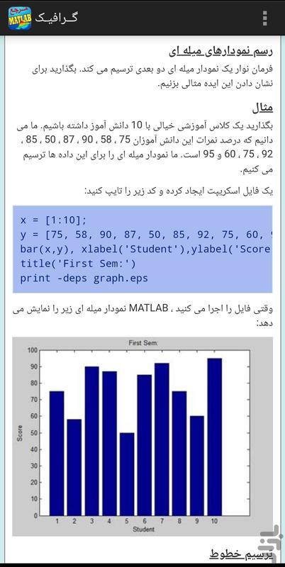 مرجع متلب matlab - عکس برنامه موبایلی اندروید