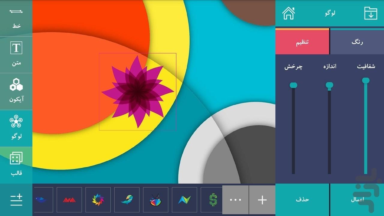 طراحی و ساخت کاور - عکس برنامه موبایلی اندروید
