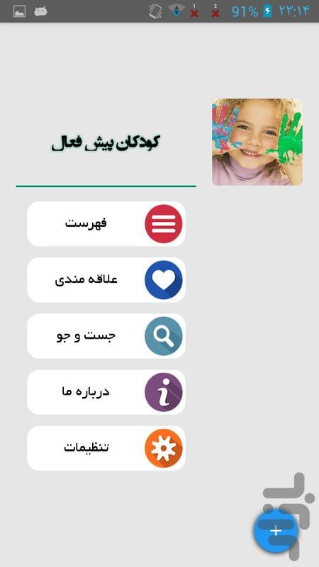 کودکان پیش فعال - عکس برنامه موبایلی اندروید
