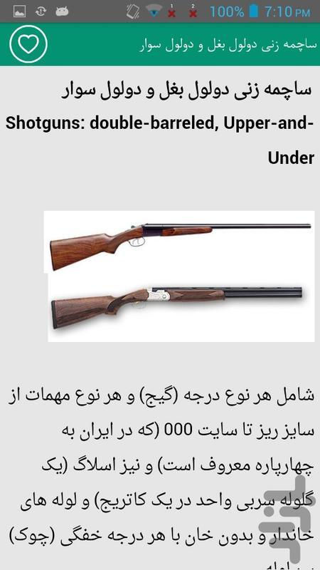 اسلحه شکاری - عکس برنامه موبایلی اندروید