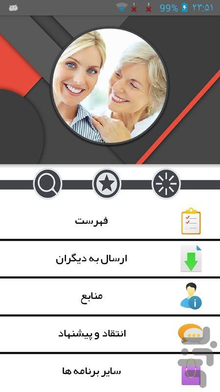 عروس و مادر شوهر - عکس برنامه موبایلی اندروید