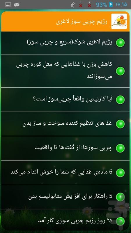 رژیم چربی سوز لاغری - عکس برنامه موبایلی اندروید