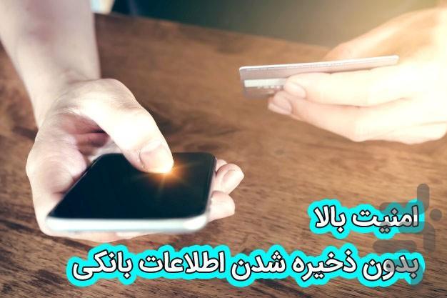 کارت بانک من (ussd++) - عکس برنامه موبایلی اندروید