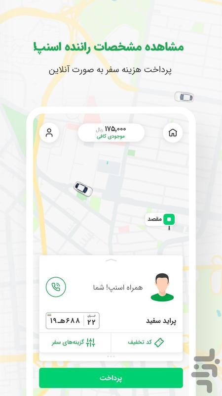 اسنپ |Snapp سامانه هوشمند حمل و نقل - عکس برنامه موبایلی اندروید