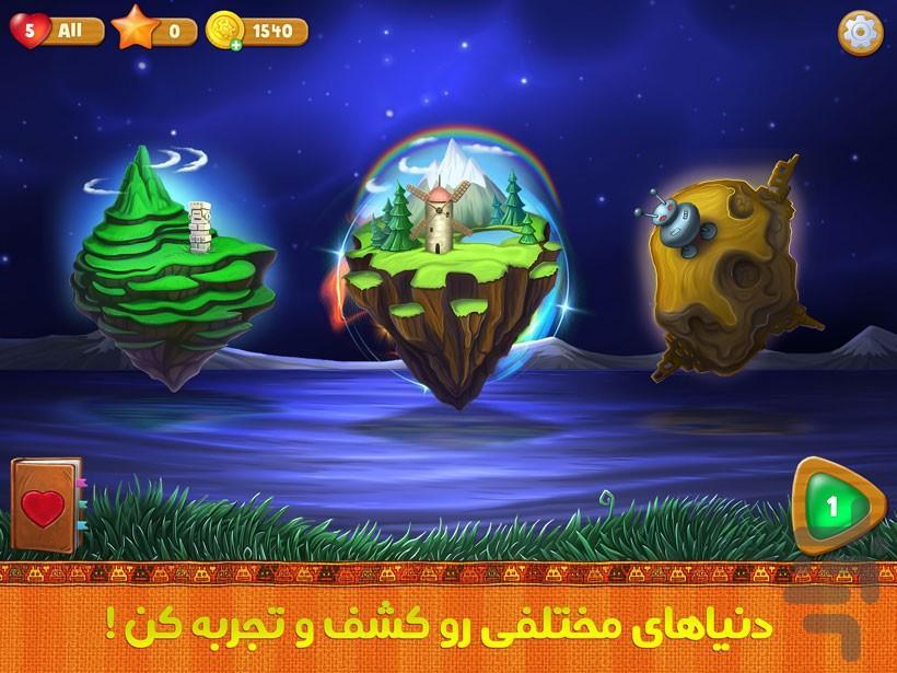 پاندورا: دنیاهای باورنکردنی - عکس بازی موبایلی اندروید