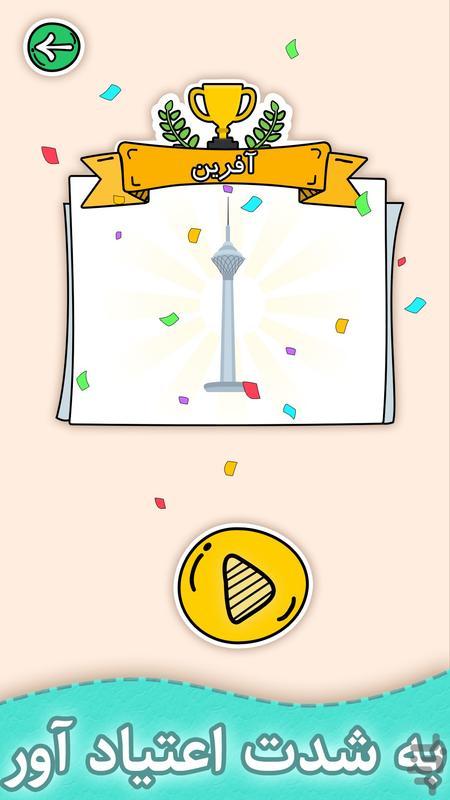 پازل مازل: بازی پازل تصویری - عکس بازی موبایلی اندروید