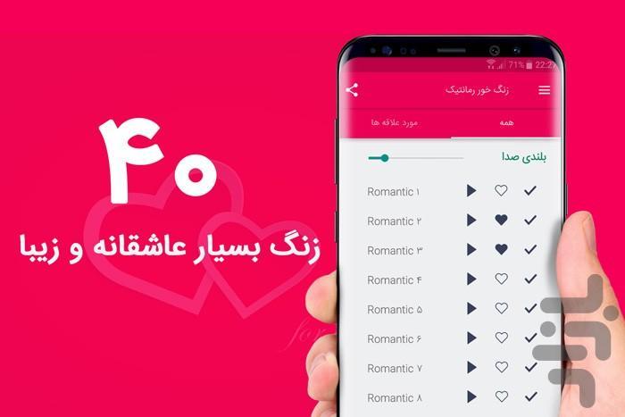 زنگ خور رمانتیک - عکس برنامه موبایلی اندروید