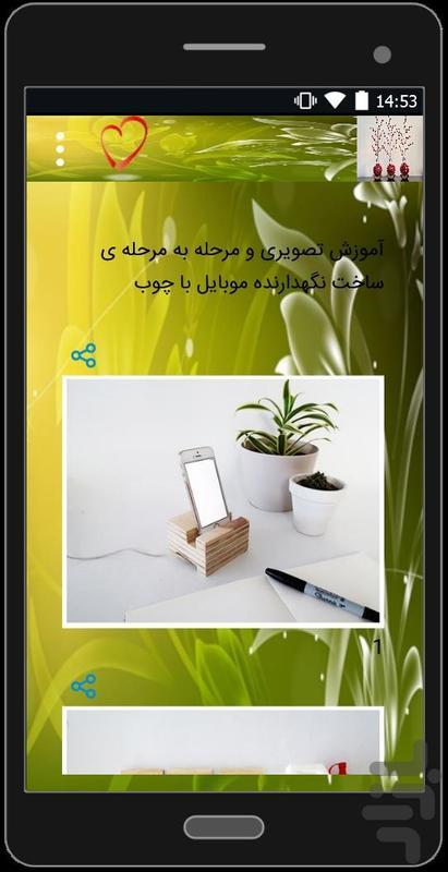 ساخت دکوری - عکس برنامه موبایلی اندروید