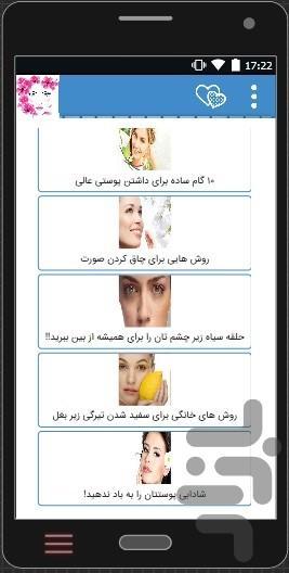 آموزش چاق شدن صورت و سفید شدن صورت - عکس برنامه موبایلی اندروید