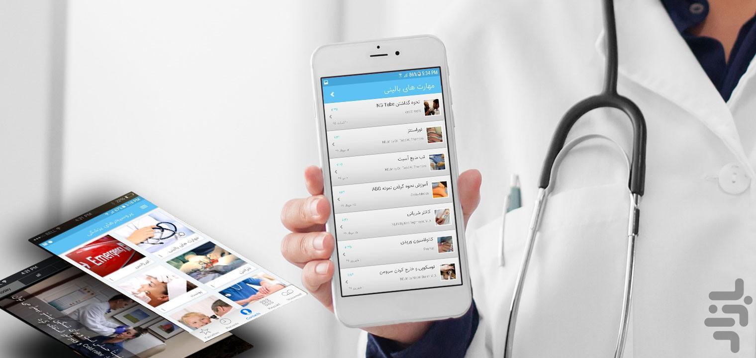 پروسیجرهای پزشکی - عکس برنامه موبایلی اندروید