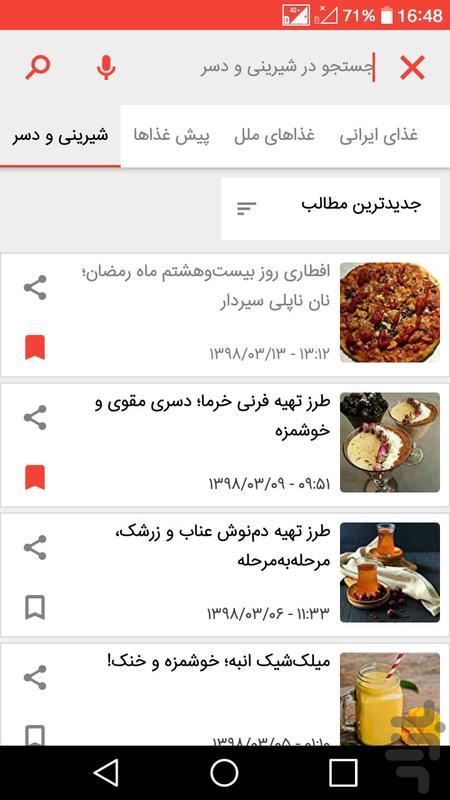 لذت آشپزی - عکس برنامه موبایلی اندروید