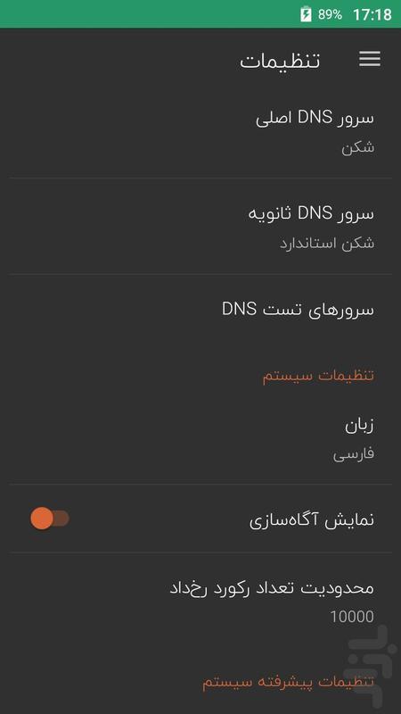 شکن - یک تحریمشکن - عکس برنامه موبایلی اندروید