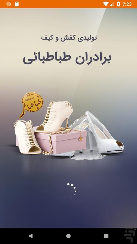 تولیدی کفش برادران طباطبایی - عکس برنامه موبایلی اندروید