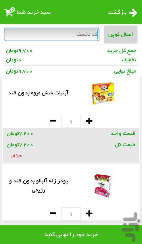 Kamvar Diet - Image screenshot of android app