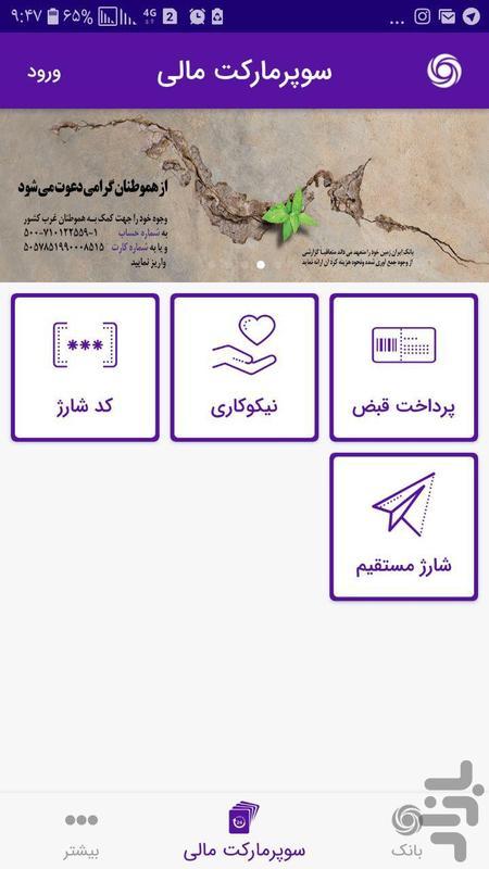 همراه بانک ایران زمین - عکس برنامه موبایلی اندروید