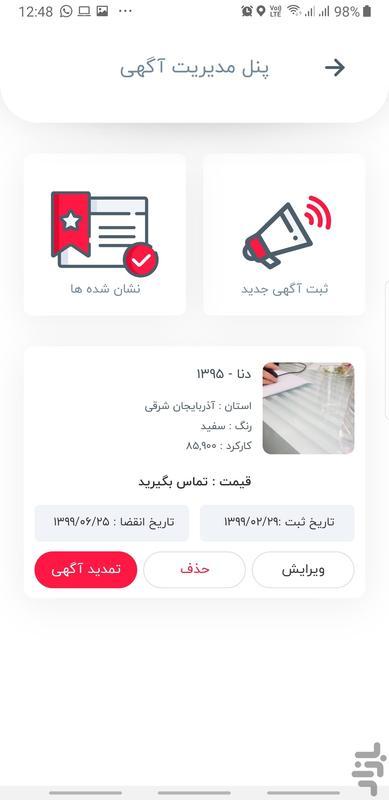 کاراف مشاوره خريد،فروش وقيمت خودرو - عکس برنامه موبایلی اندروید