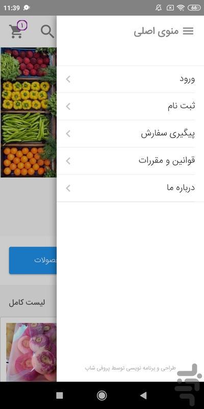 میعاد - عکس برنامه موبایلی اندروید