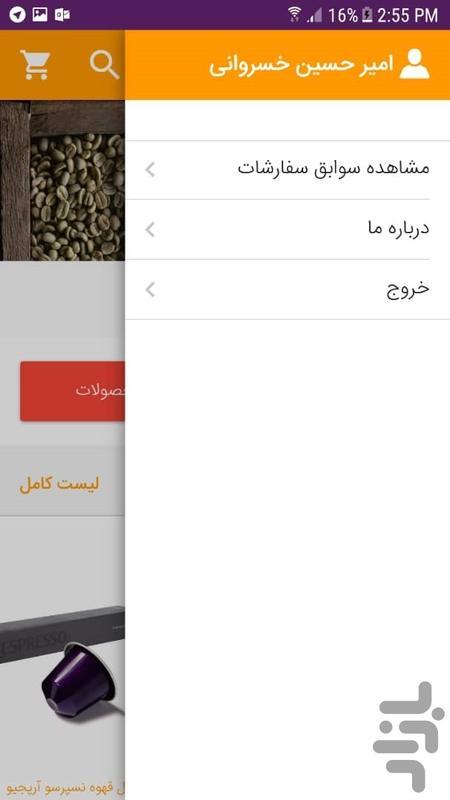 فروشگاه اینترنتی میک کافی - عکس برنامه موبایلی اندروید