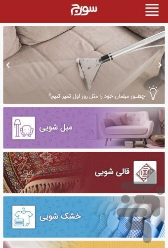 سورج، قالیشویی، مبل شویی و خشکشویی - عکس برنامه موبایلی اندروید