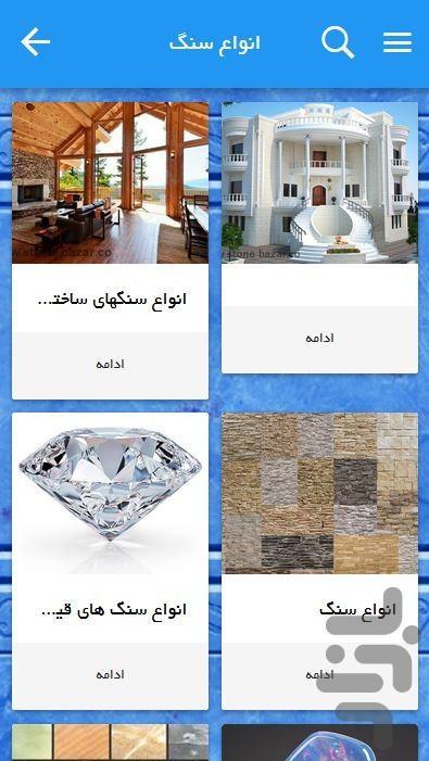 بازار سنگ - عکس برنامه موبایلی اندروید