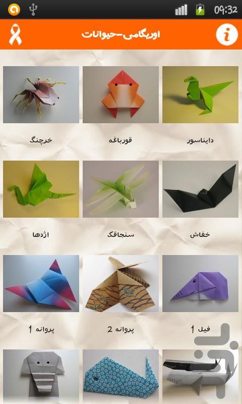 اوریگامی-حیوانات(کمک به کودکان سرطا - عکس برنامه موبایلی اندروید