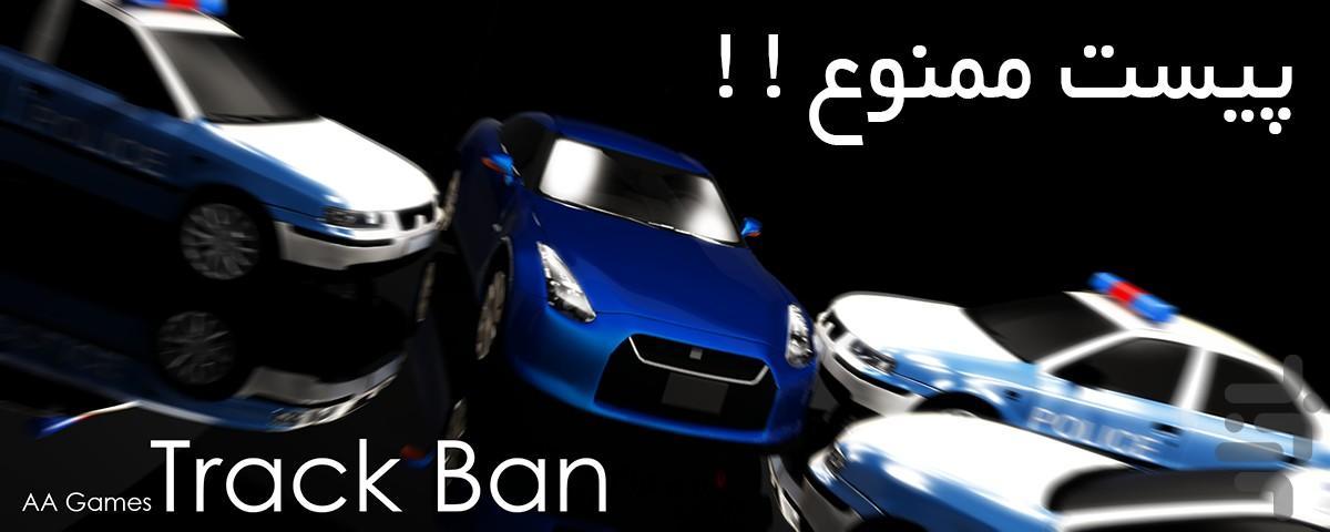 پیست ممنوع ! ! - عکس بازی موبایلی اندروید