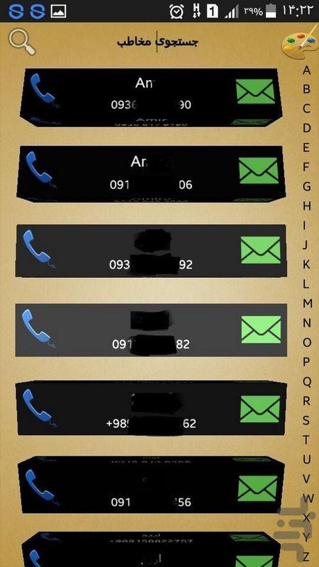 شماره گیر کلاسیک - عکس برنامه موبایلی اندروید