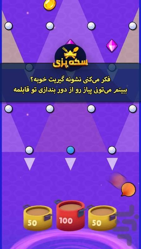 سکهپزی - عکس بازی موبایلی اندروید