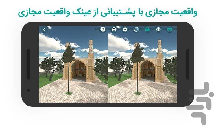 ایران تور - عکس برنامه موبایلی اندروید