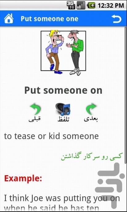 اصطلاحات عامیانه زبان انگلیسی - عکس برنامه موبایلی اندروید