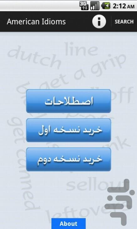 اصطلاحات عامیانه زبان انگلیسی 3 - عکس برنامه موبایلی اندروید