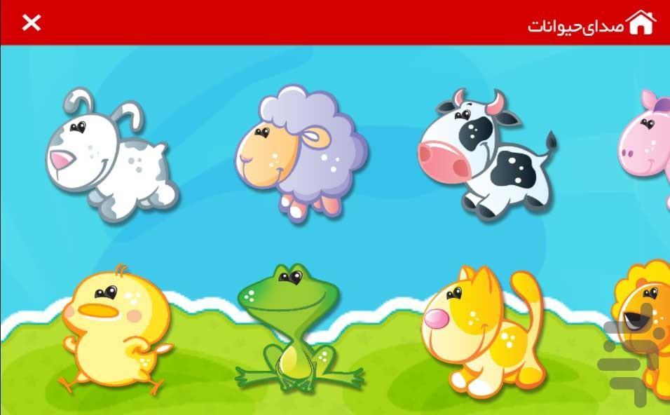 صدای حیوانات - عکس برنامه موبایلی اندروید