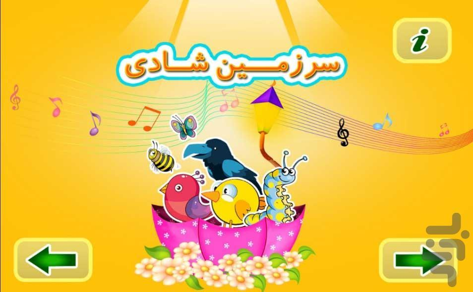 سرزمین شادی - عکس برنامه موبایلی اندروید