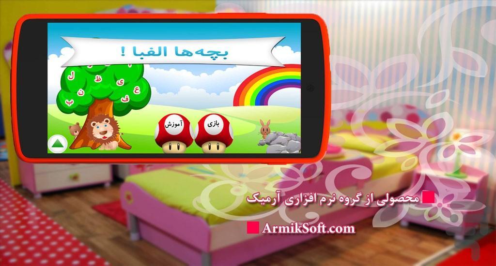 بچه ها الفبا حروف پیش و اول دبستان - عکس بازی موبایلی اندروید