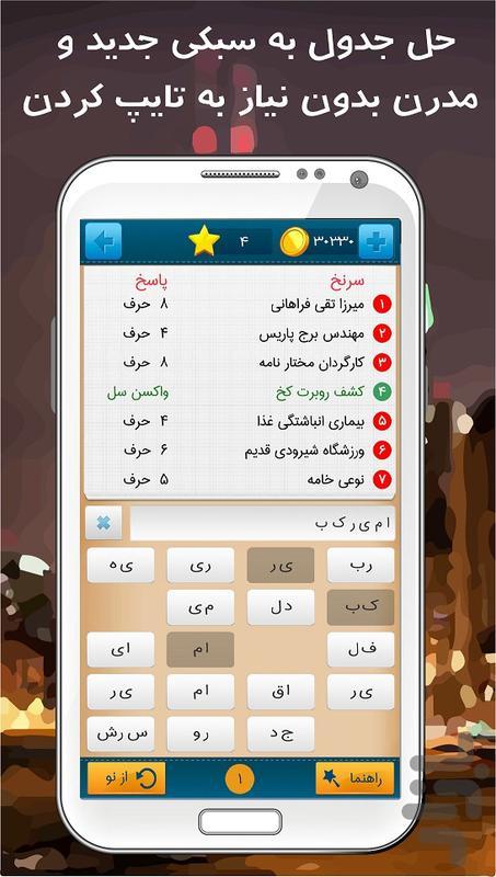جدول مدرن - عکس بازی موبایلی اندروید