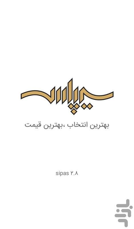 sipas - Image screenshot of android app